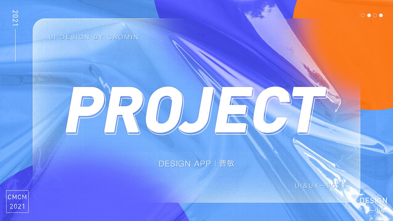 2021-作品集项目