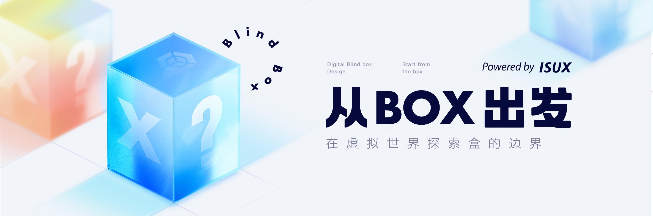 数字盲盒 在虚拟世界探索「盒」的边界