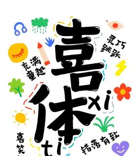 【创意手书】方正字迹-喜体萌趣上线